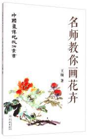 中国画传统技法从书:名师教你画花卉