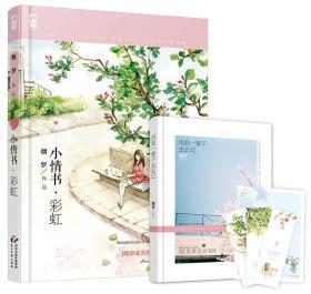 小情书·彩虹