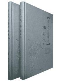 文学名著:李卓吾批评本·西游记(套装上下册 精品珍藏版)