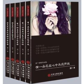 黑丫诗歌作品集(全五册)