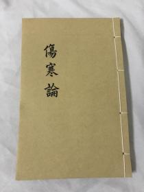 【复印件】伤寒论中医古籍线装