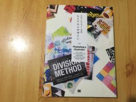 ほめられデザイン事典レイアウトデザイン Photoshop & Illustrator【日文原版】
