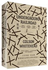 地下铁道  科尔森怀特黑德,康慨 上海人民出版社