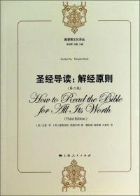 圣经导读·解经原则(第3版)