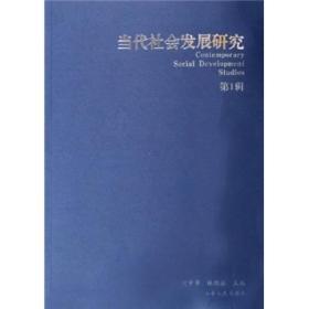 当代社会发展研究(第1辑)