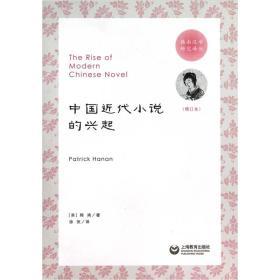 中国近代小说的兴起