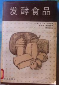 发酵食品(干酪,面包,蔬菜等)英国发酵学术