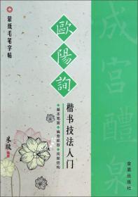 蒙纸毛笔字帖:欧阳询楷书技法入门