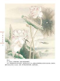 新编养心斋描摹画谱·工笔花鸟1