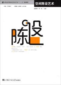 """空间陈设艺术/21世纪高等院校艺术设计专业""""十二五""""规划教材"""