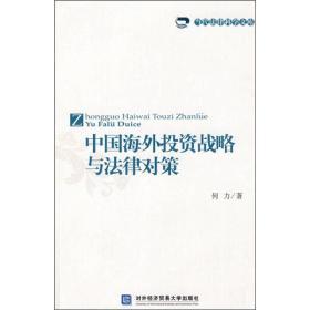 中国海关投资战略与法律对策
