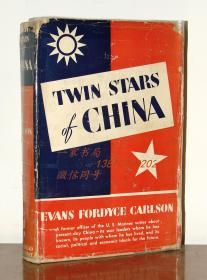 ★红色记忆★1940年1版《中国的双星》—37幅老照片+地图 国共合作抗战 原书衣