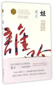 zjwy------诺贝尔文学奖得主莫言 蛙