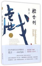 zjwy------诺贝尔文学奖得主莫言  檀香刑