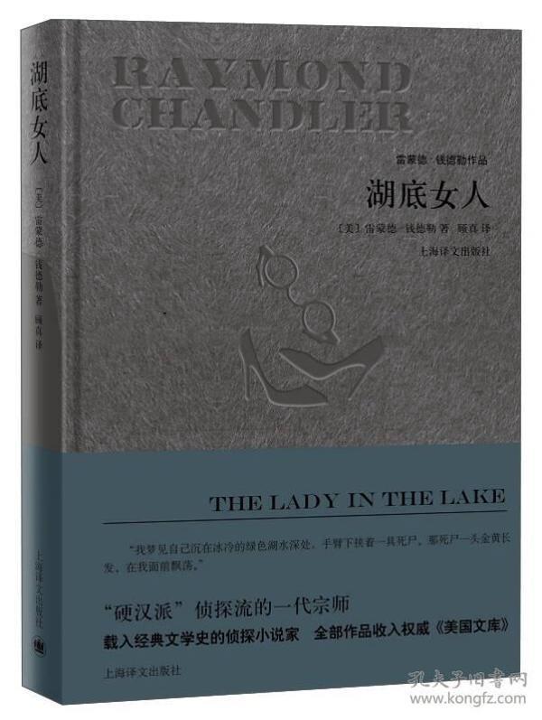 雷蒙德·钱德勒作品:湖底女人(精装)