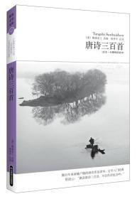 唐诗三百首(全本·无障碍阅读本)