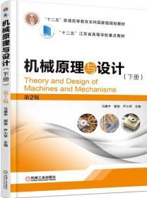 机械原理与设计(下册 第2版)