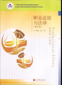 中等职业教育课程改革国家规划新教材.职业道德与法律(修订版)