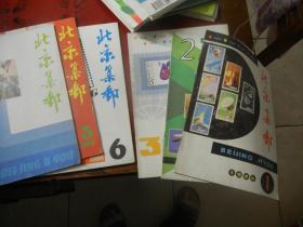 北京集邮1986年1-6期
