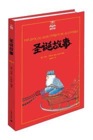 夏洛书屋(第四辑):圣诞故事