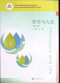 中等职业教育课程改革国家规划新教材.哲学与人生(修订版)