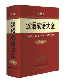 汉语成语大全-第3版-单色本
