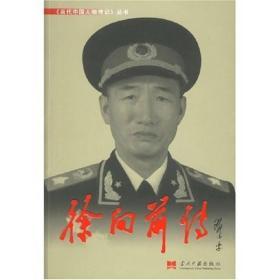 徐向前传/当代中国人物传记丛书