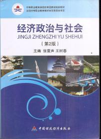 中等职业教育课程改革国家规划新教材.经济政治与社会(第2版)