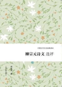 中国古代文史经典读本:柳宗元诗文选评