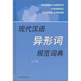 新书--现代汉语规范字(词)典系列:现代汉语异形词规范词典(第2版)(精装)