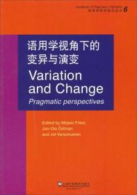 语用学视角下的变异与演变