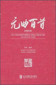 元曲百首(汉俄对照)