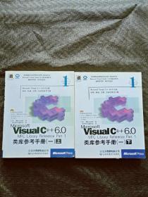 Microsoft Visual C++6.0MFC Library Reference Part(二)类库参考手册 上下册 正版 现货当天发货 书品如图 避免争议