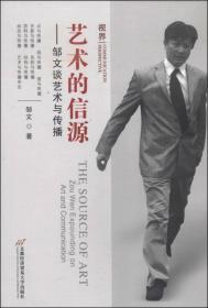 艺术的信源:邹文谈艺术与传播(视界丛书)