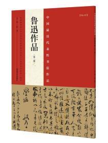 鲁迅作品-中国最具代表性书法作品-(第二版)