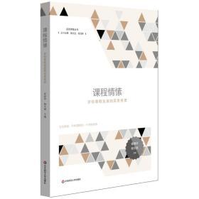 品质课程丛书:课程情愫:学校课程发展的另类维度