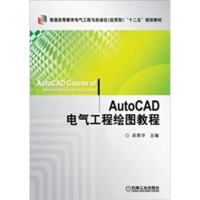 AutoCAD電氣工程繪圖教程