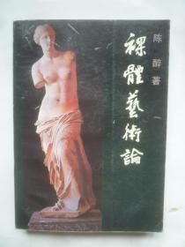 《裸体艺术论》