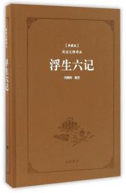 浮生六记(典藏版 阅读无障碍本)