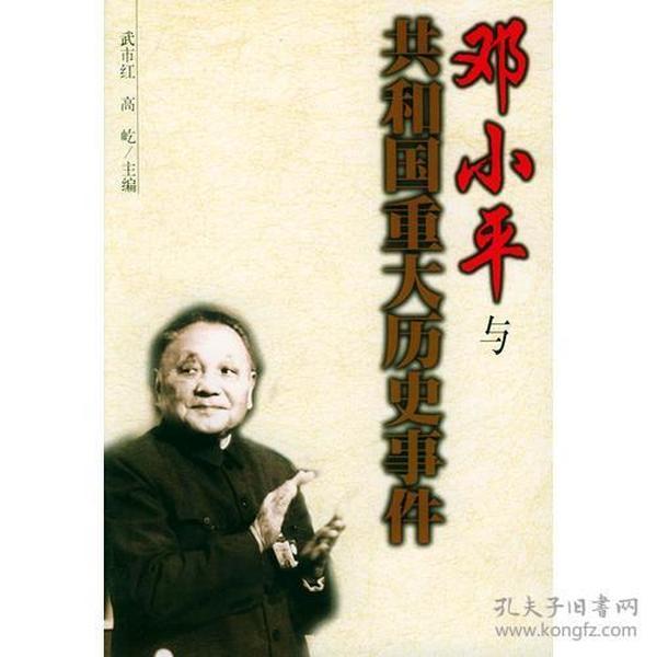 邓小平与共和国重大历史事件