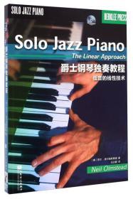 爵士钢琴独奏教程——低音的线性技术(无CD)