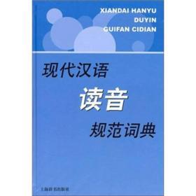新书--现代汉语读音规范词典(定价38)(精装)9787532631070(132782)