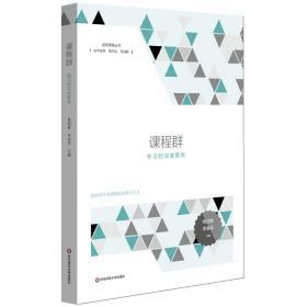 正版图书 品质课程丛书:课程群:学习的深度聚焦
