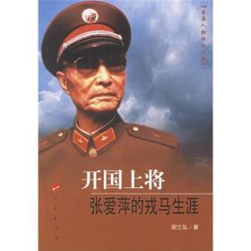开国上将张爱萍的戎马生涯