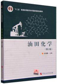 油田化学(第2版)