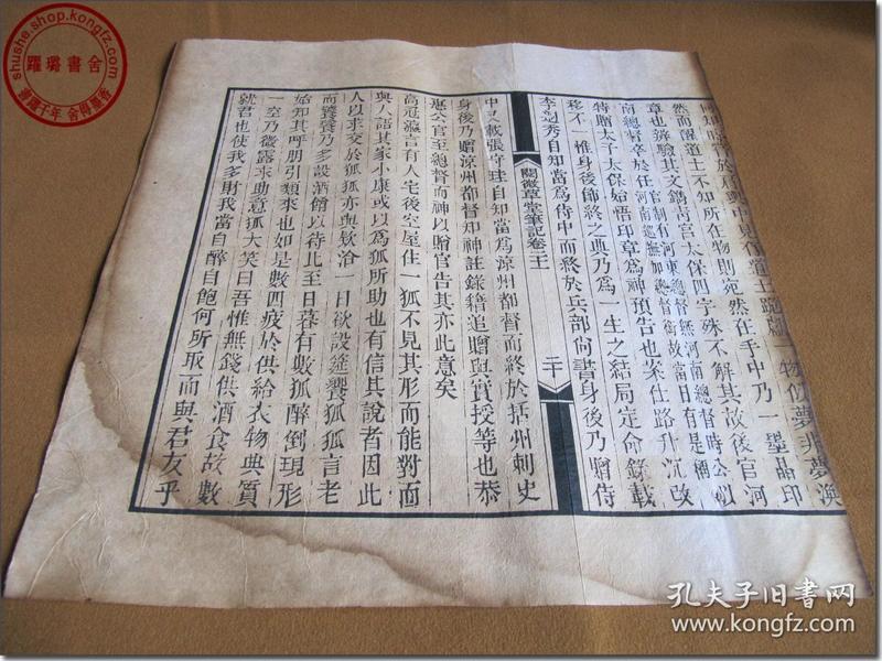 《阅微草堂笔记   卷二十一   二十 •珍贵清代木版手工刻制原版线装书册页 之十七》,清代原版线装书册页,清代木版手工刻制,薄皮纸单面印制,共1张,尺寸:29.8厘米×28.8厘米。《阅微草堂笔记》是清朝翰林院庶吉士出身的纪昀于乾隆五十四年至嘉庆三年间以笔记形式所编写成的文言短篇志怪小说。《阅微草堂笔记》有意模仿宋代笔记小说质朴简淡的文风,在历史上一时享有同《红楼梦》、《聊斋志异》并行海内的盛誉
