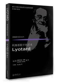 利奥塔眼中的艺术:思想家眼中的艺术丛书