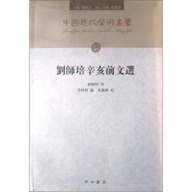 刘师培辛亥前文选