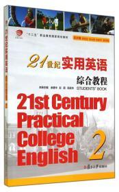 21世纪实用英语综合教程2 翟象俊  9787309103724 复旦大学出版社