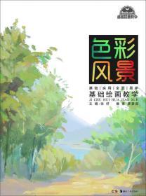 基础绘画教学 系列丛书:基础绘画教学 色彩风景